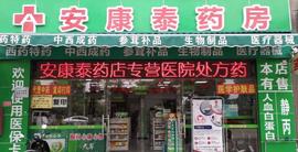 阳江市泰吉圆心大药房有限公司