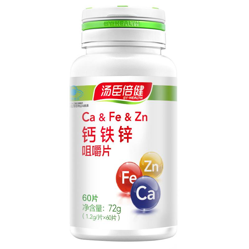 BY-HEALTH/汤臣倍健 钙铁锌咀嚼片 1.2g*60片