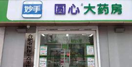 安徽鑫兴大药房连锁有限公司淮河路店