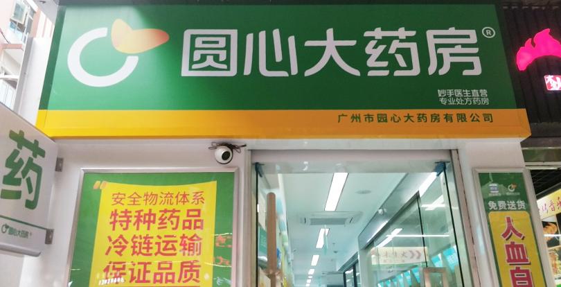 广州市园心大药房有限公司