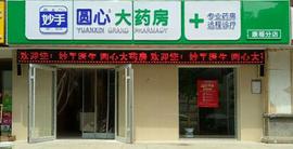 武汉圆心大药房有限公司康福分店