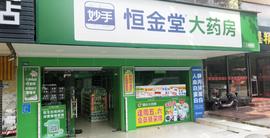 广东圆心恒金堂医药连锁有限公司太阳城分店