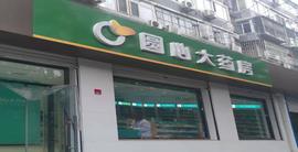 北京圆心妙手大药房有限公司