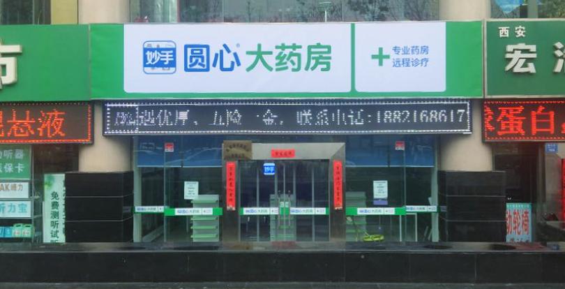 西安嘉禾堂医药有限公司
