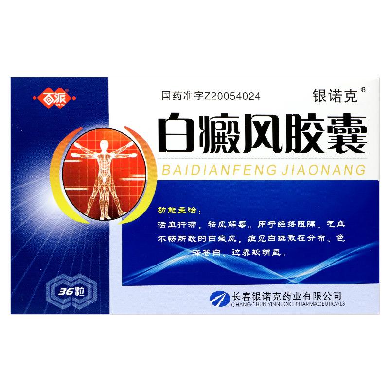 【百派】白癜风胶囊 0.45g*36粒/盒