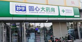 山东圆心大药房有限公司经十路店