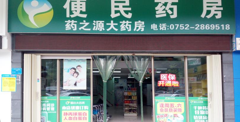 广东圆心瑞美医药连锁有限公司惠州市江北分店