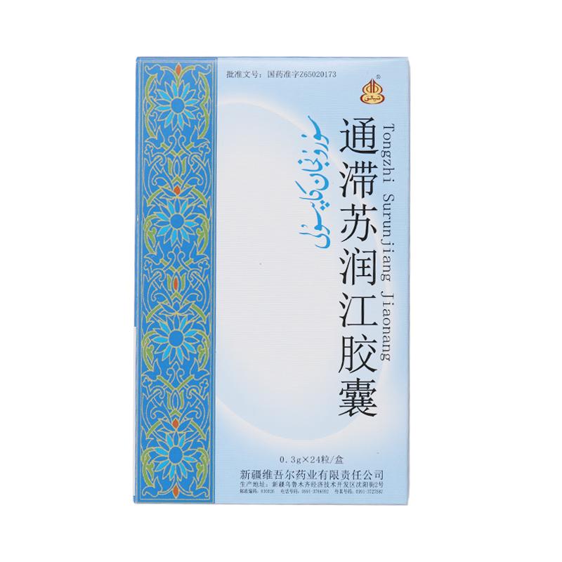 西帕 通滞苏润江胶囊 0.3g*36粒/盒