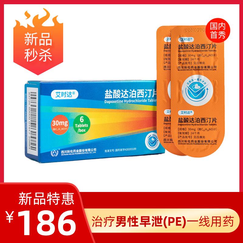 【新品上市】艾时达 盐酸达泊西汀片 30mg*6片