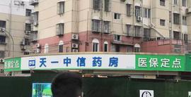 江苏圆心医药科技有限公司红山路店
