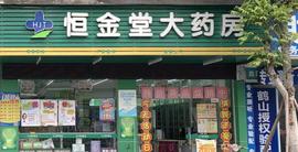 广东瑞美润天医药连锁有限公司鹤山人民路分店
