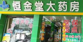 广东恒金堂医药连锁有限公司鼎湖区民兴路分公司