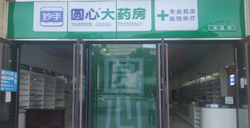 重庆圆心大药房有限公司大足区棠香街道药店