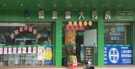 广东恒金堂医药连锁有限公司四会前进路分店