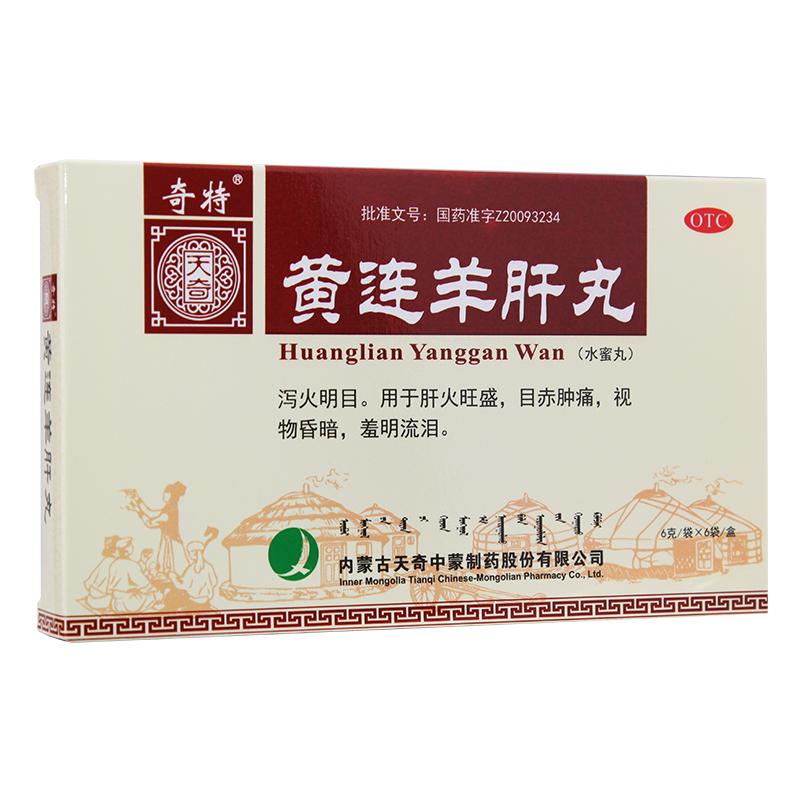 奇特 黄连羊肝丸 6g*6袋