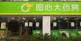 广东恒金堂医药连锁有限公司深圳龙岗分店