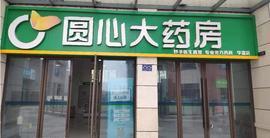 武汉圆心华富大药房有限公司