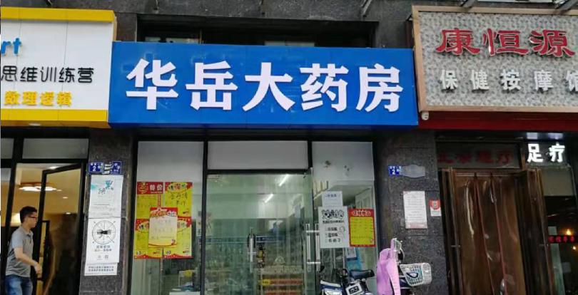 武汉圆心华岳大药房有限公司