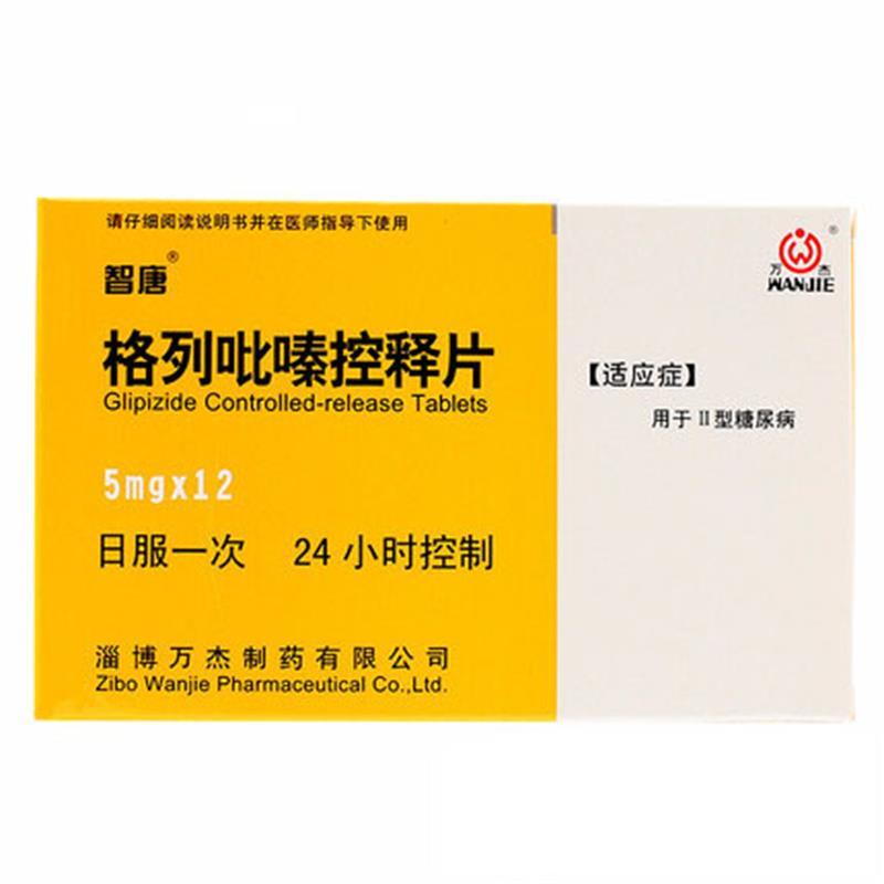 【智唐】格列吡嗪控释片 5mg*12片