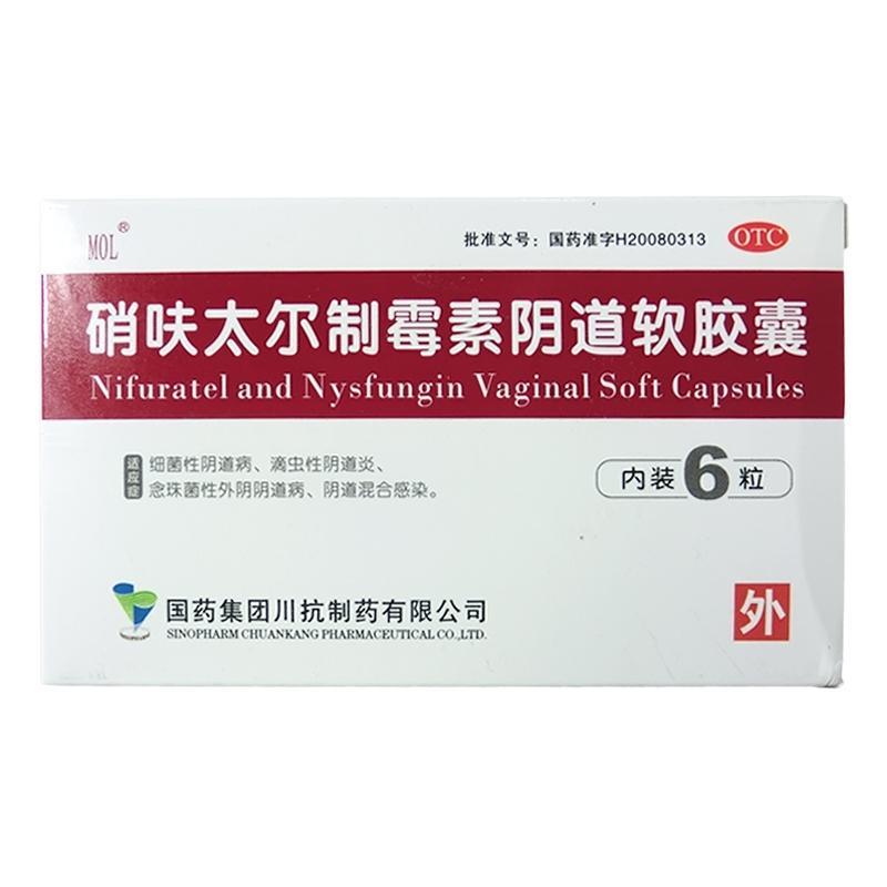 伊诺 硝呋太尔制霉素阴道软胶囊 6粒