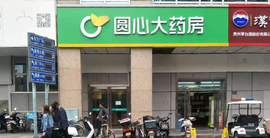 北京圆心新特大药房有限公司