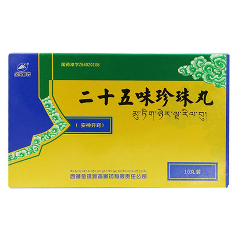 【金珠雅砻】 二十五味珍珠丸 1g*10丸/盒