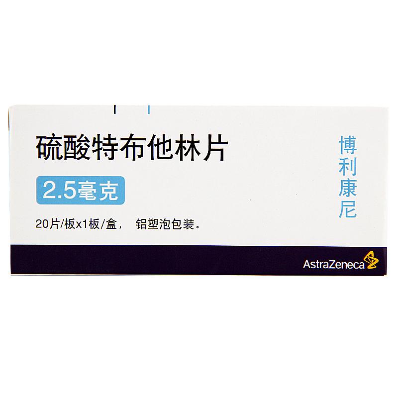博利康尼 硫酸特布他林片 2.5mg*20片