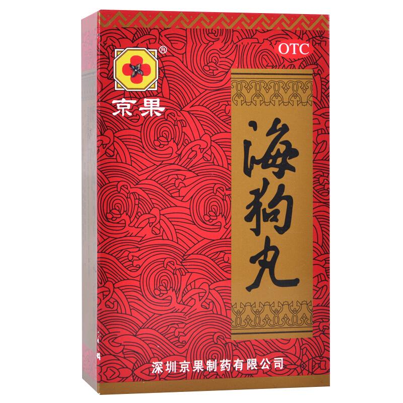 京果 海狗丸 0.2g*120粒