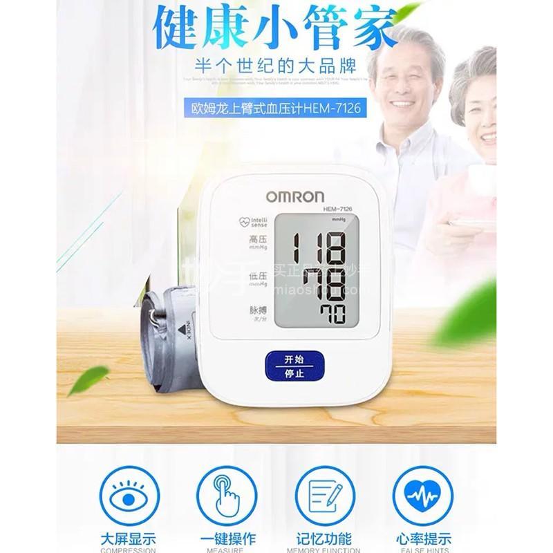 欧姆龙 血压计 HEM-7126