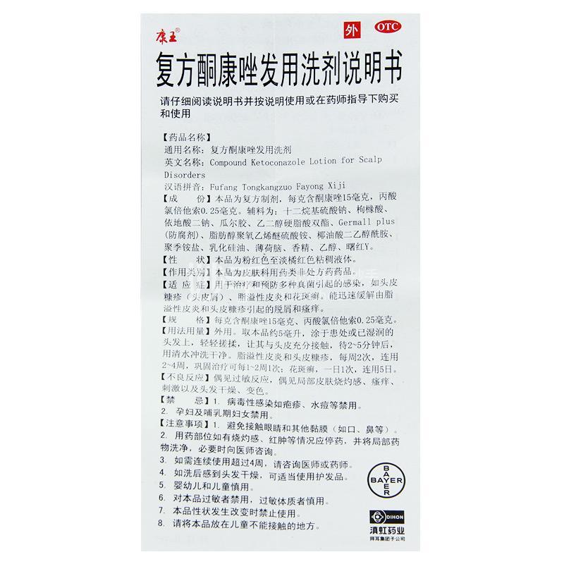 康王 复方酮康唑发用洗剂 50ml