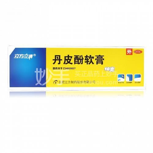立方立清 丹皮酚软膏 10g