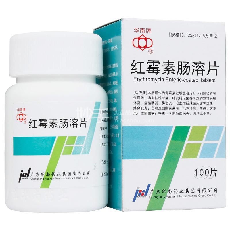 【华南牌】红霉素肠溶片 0.125g*100片