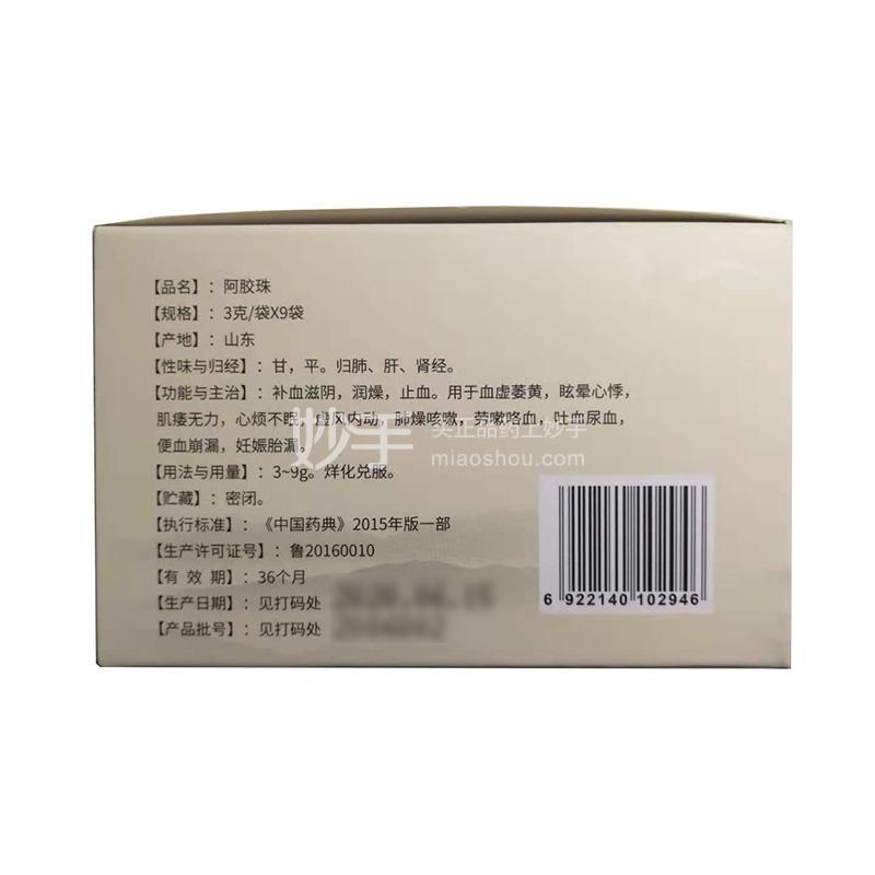 宏济堂 阿胶珠 3g*9袋