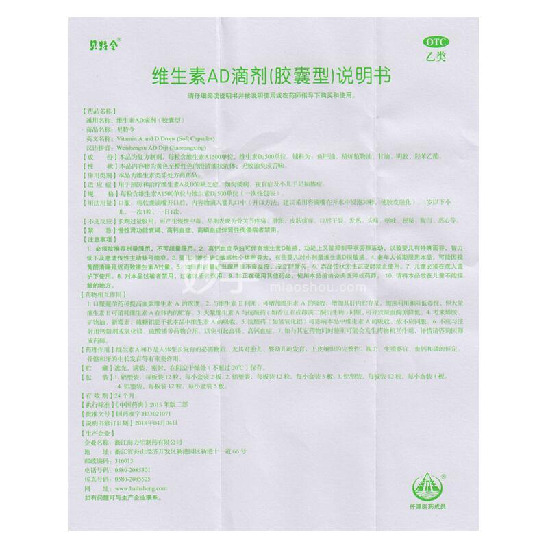 贝特令 维生素AD滴剂 (A2000:D700)*60粒(1岁以上)