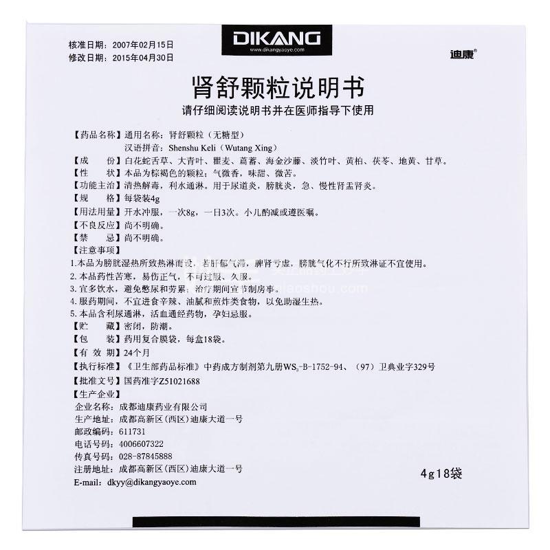 迪康 肾舒颗粒(无糖型) 4g*18袋