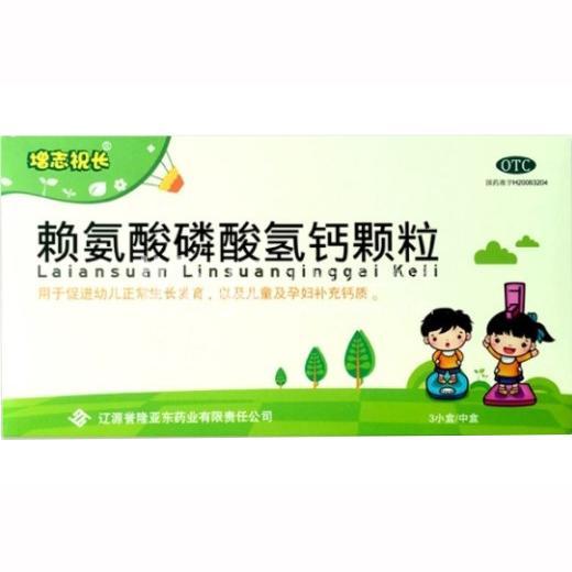 增志祝长 赖氨酸磷酸氢钙颗粒 16袋*3小盒