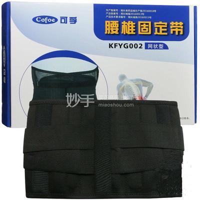 可孚 腰椎固定带 KFYG002网状型 S