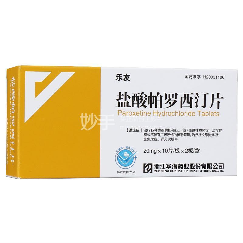 乐友 盐酸帕罗西汀片 20mg*20片