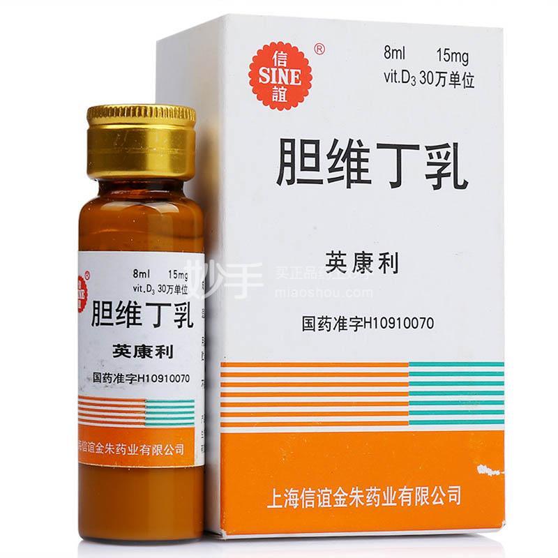 英康利 胆维丁乳 8ml:15mg*1瓶