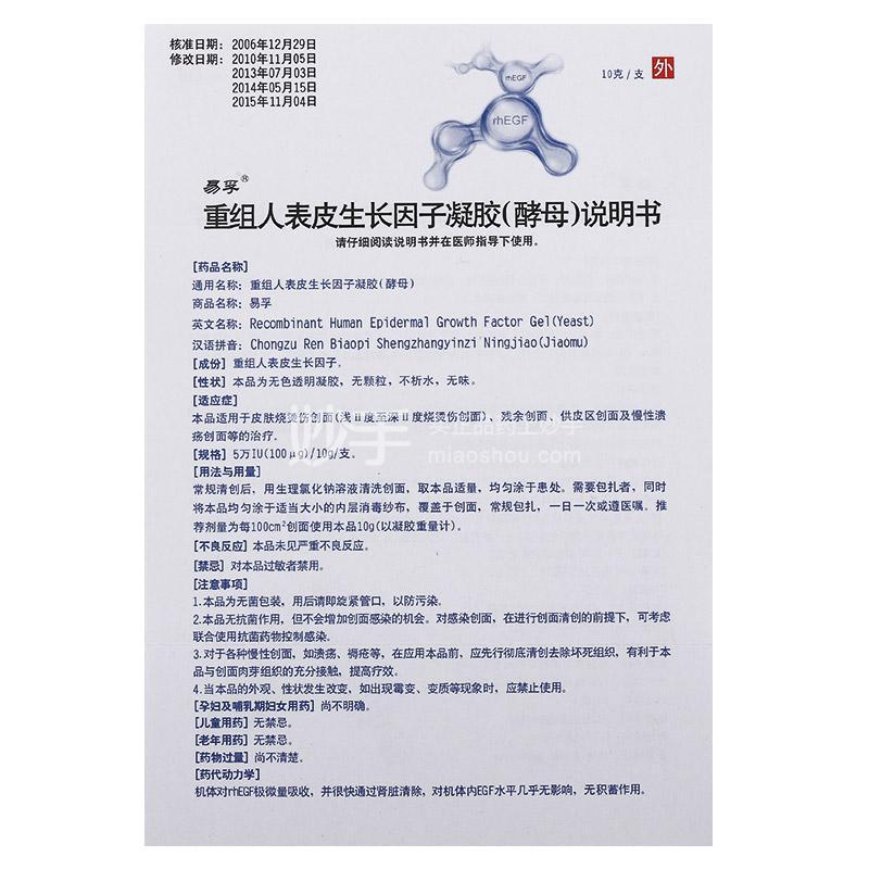 易孚 重组人表皮生长因子凝胶 5万IU(100μg)/10g