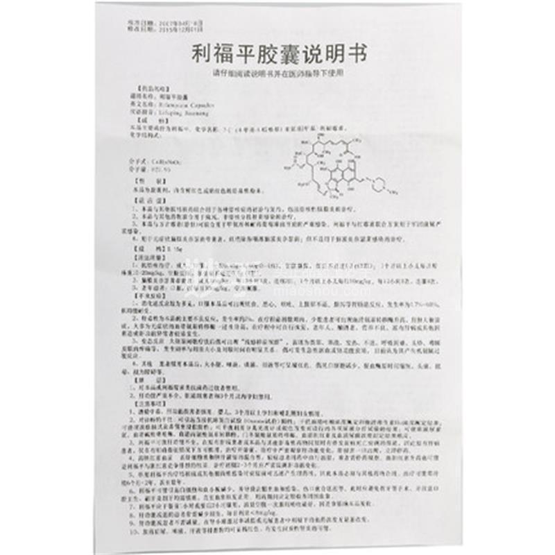 琦红 利福平胶囊 0.15g*100粒