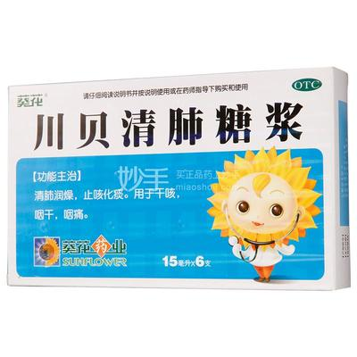 葵花 川贝清肺糖浆 15ml*6支