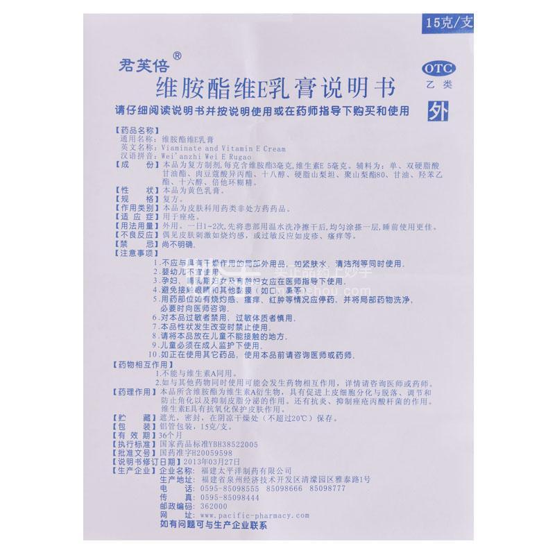 太平 维胺酯维E乳膏 15g