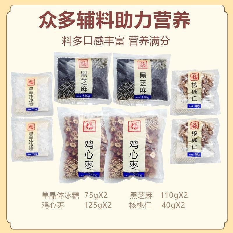福牌辅料包(核桃仁+黑芝麻熟+鸡心枣+单晶体冰糖)