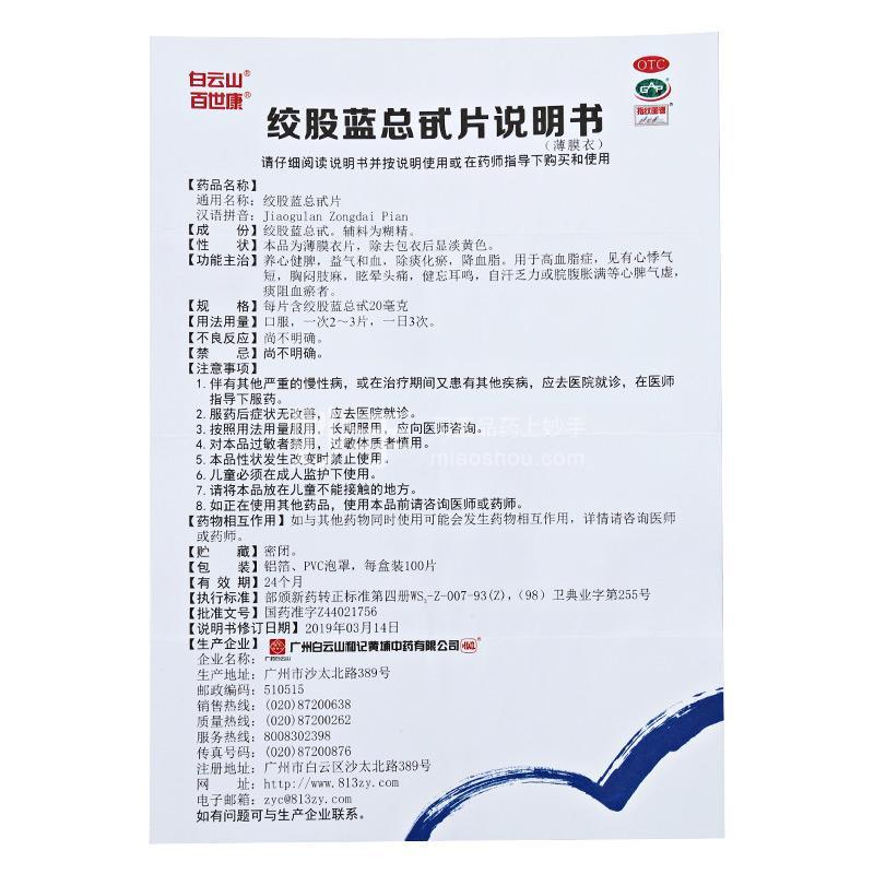 白云山 绞股蓝总甙片(薄膜衣) 20mg*100粒