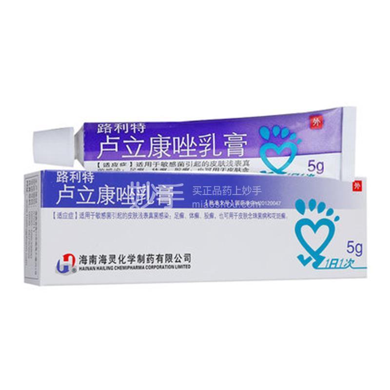 【路利特】卢立康唑乳膏 5g:50mg/支