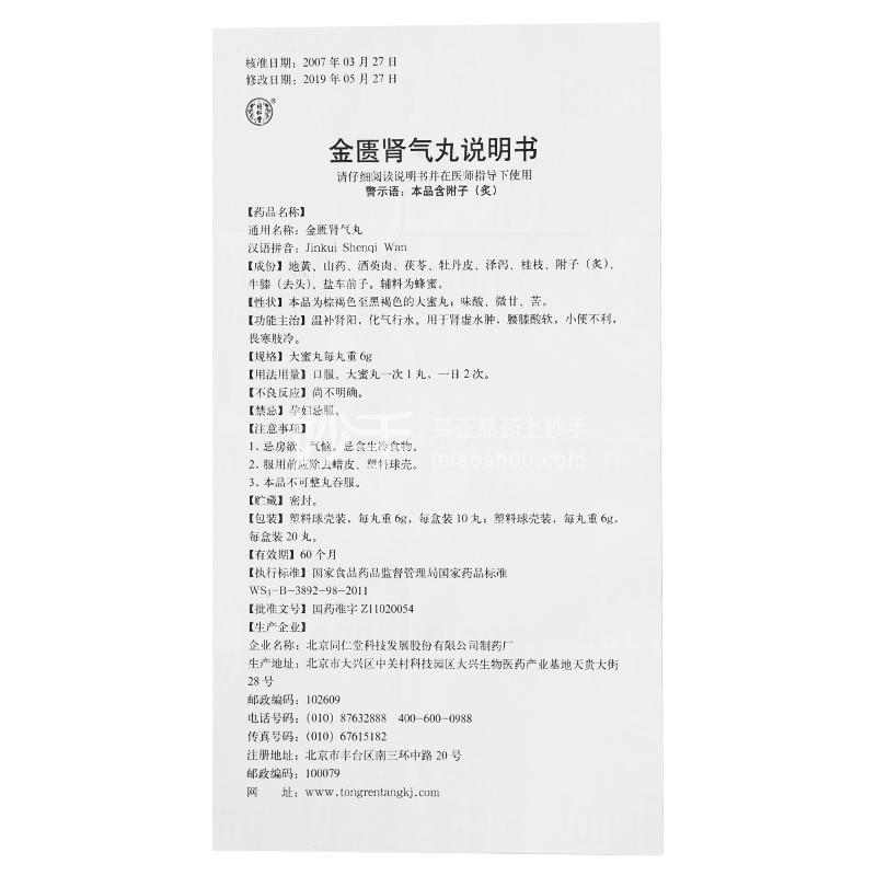同仁堂 金匮肾气丸(大蜜丸) 6g*10丸