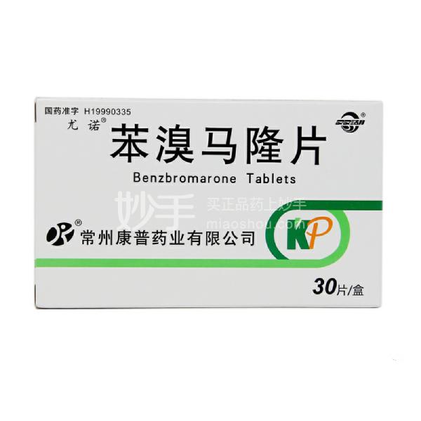 尤诺 苯溴马隆片 50mg*10片*3板