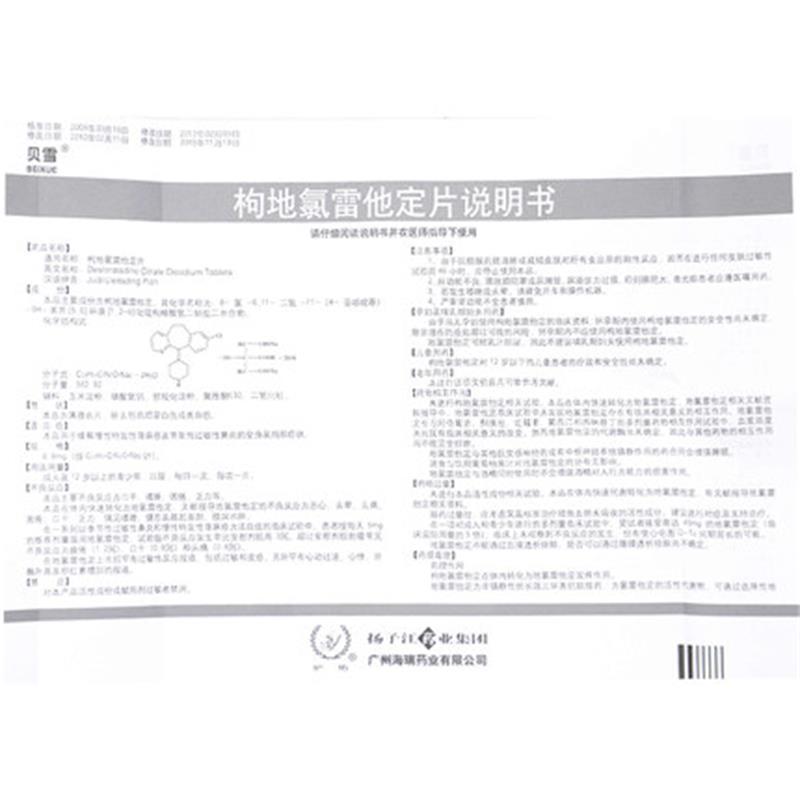 贝雪 枸地氯雷他定片 8.8mg*3片