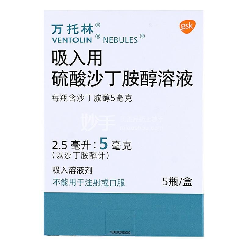 【万托林】吸入用硫酸沙丁胺醇溶液5mg/2.5ml*5瓶